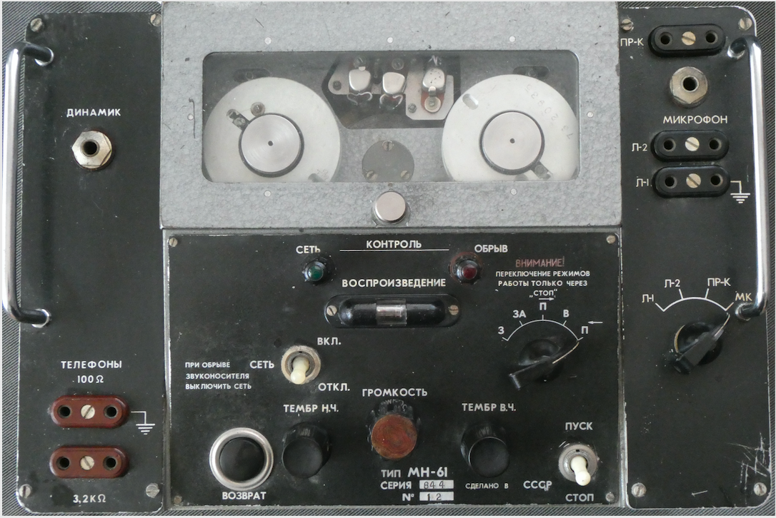 Magnetofon drutowy MN-61. Zdjęcie Marek Kaiper